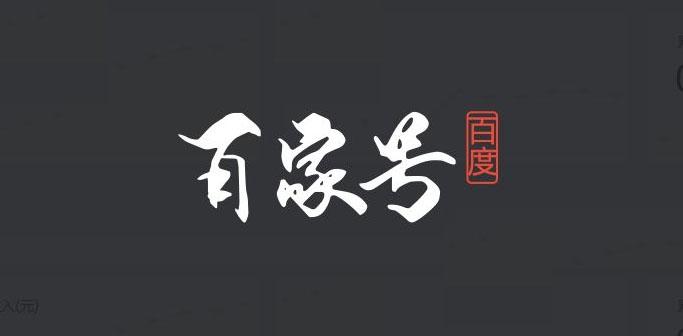 百家号.jpg
